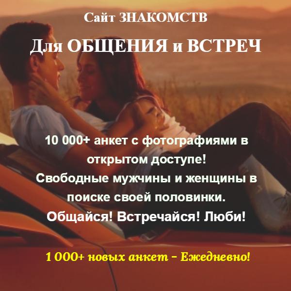 Знакомства на Datingforyou.ru